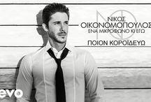 Νίκος οικονομοπουλος