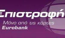 Rent a car - Money back / Ενοικίαση αυτοκινήτου και επιστροφή χρημάτων! Κινηθείτε έξυπνα και χρησιμοποιήστε τις κάρτες σας. Με την ενοικίαση αυτοκινήτου απο την Evros Car κερδίζετε !!! Rent a car - Money back