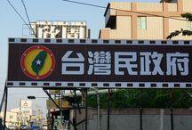 Tainan State / USMG - Taiwan Civil Government