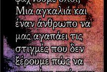Σοφά Λόγια