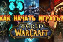 Гайды по World of Warcraft для новичков / Подробные гайды по World of Warcraft для новичков этой замечательной игры.