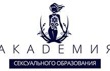 Академия Сексуального Образования