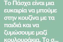 ΒΑΣΙΛΗΣ ΚΑΛΛΙΔΗΣ ΓΛΥΚΑ