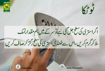 Home Remedies Tips