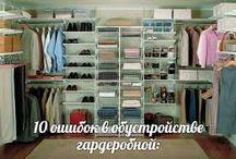 гардеробные