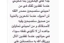 علمتني الحياة / by Sawsan