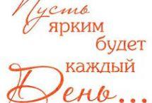Красивые надписи