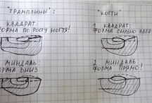 опил, форма