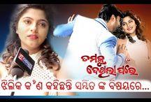Jhilik Bhattacharjee's Special Interview Video For The Movie Tamaku Dekhila Pare