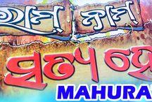 Ram Naam Satya Hai - Odia Movie - Mahurat