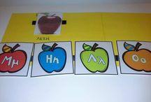 Αλφαβήτα με μήλα