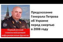 Предсказание Генерала Петрова перед смертью об Украине (2008 год)