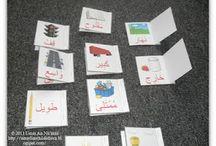 World Studies Class (Arabic) / by Rebecca Shane
