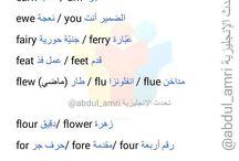 árabe ingles