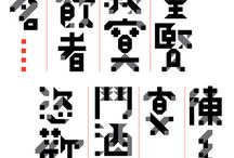 CHINESE GFX & design