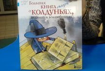 Books / Книги