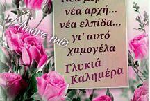 Καλημέρα!!!!!!