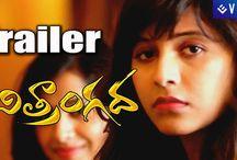 Telugu Movie Trailers