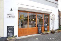 自然派食堂カフェ たねの木 / 埼玉県さいたま市中央区本町西2-1-29