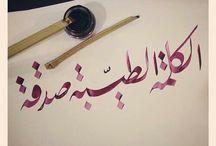 الخط العربي Calligraphy / by Yuosof Alharbi