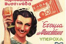 OLD ADVERTISEMENTS / ΠΑΛΙΕΣ ΔΙΑΦΗΜΙΣΕΙΣ Βγαλμένες μέσα από τις αναμνήσεις και το πέρασμα του χρόνου