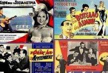 ΑΦΙΣΕΣ ΑΠΟ ΠΑΛΙΟ ΕΛΛΗΝΙΚΟ ΚΙΝΗΜΑΤΟΓΡΑΦΟ / Για να θυμηθούμε τις αφίσες του παλιού ελληνικού σινεμά