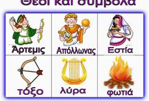 Μυθολογία