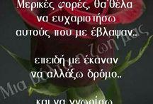 ΣΚΕΨΕΙΣ