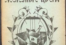 Cyrilic typography