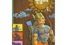 marathi book mrutyunjay