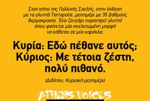 Athens voices