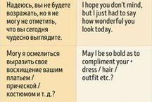 Комплименты