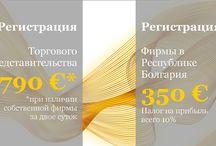 Company Registration, Bulgaria   Регистрация фирмы и торгового представительства, Болгария / #Регистрация #фирма, #компания #торговое #представительство, #Болгария   #Company #Registration and #trade #mission, #Bulgaria #Юридические #услуги в #Болгарии - #Legal #services in #Bulgaria подробности на сайте: www.aleks-team.com