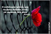 λουλούδια μέ λόγια