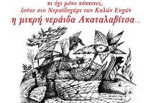 Fairy tales, Παραμύθια