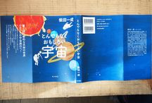 Book illustrations for Exciting Outer Space KADOKAWA publishr