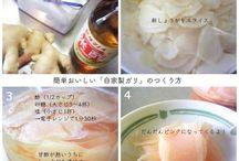 漬物 レシピ