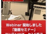 100.動画セミナー(Webinar)