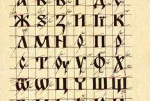 Шрифты и калиграфия