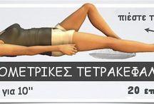 Άσκηση για γόνατο