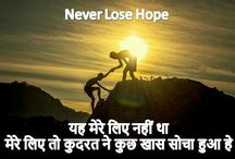 Motivational Thoghts in Hindi