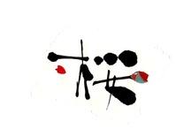 Calligraphy & Zen & Sumi art / Calligraphy Zen Sumi