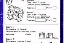 математика вычитание