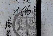 Caligrafia Japonesa / Sumi e / by Isabel Deyanira
