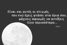 Ελληνικα Αποφθεγματα