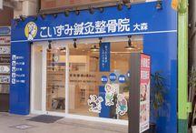 大森 / こいずみ鍼灸整骨院 大森のギャラリーです。 http://shin9.tokyo/branch/omori