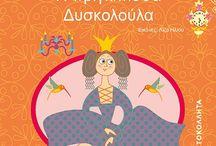 Παιδικα αγαπημενα βιβλια
