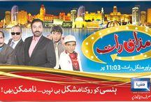 Pakistani Comedy Dramas / Pakistani Comedy Dramas