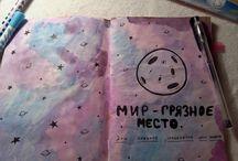 мой артбук