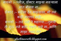 Marathi Jokes / Jokes | Vinod | Chutkule in marathi, very funny collection of jokes in marathi text.